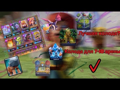 лучшие колоды для clash royale арена 5 без легендарок с зеркалом #9
