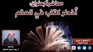 """محاضرة:(  أخطر كتاب في العالم """"التلمود""""  ) أ.جهاد العايش"""