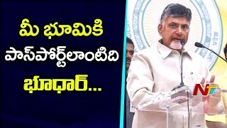 CM Chandrababu Naidu Launches Bhudhaar APP To Make Land Records | NTV