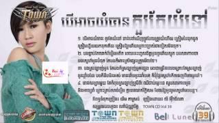Town CD vol 39- Ber Ach Yum Ban Kur Tae Yum Tov -by Ly Evathyna