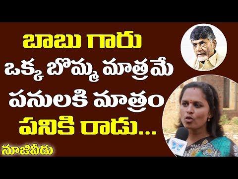 బాబు గారు బొమ్మ మాత్రమే పనులకి మాత్రం పనికి రాడు | Nuzvid Public Opinion | Andhra Pradesh Politics