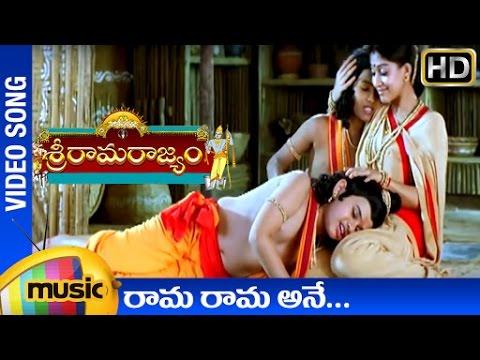 Sri Rama Rajyam Movie Songs | Rama Rama Ane Song | Balakrishna | Nayanthara | Ilayaraja