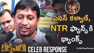 Taxiwaala Producer SKN Thanks Pawan Kalyan and Jr NTR Fans | Taxiwaala Response | Vijay Deverakonda