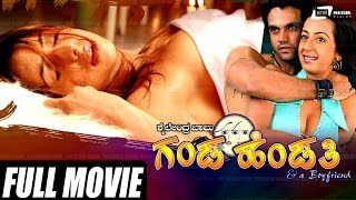 Ganda Hendathi – ಗಂಡ ಹೆಂಡತಿ| Kannada New Full Movies HD | Vishal Hegde, Sanjjaana, Thilak