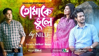 Tomake Bhule | Nilu | Antu Kareem | Official Teaser | Bangla New Song 2018