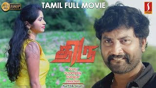 New Release Tamil Full Movie 2019 | Thiru Tamil Full Movie | New Tamil Online Movie 2019 | Full HD