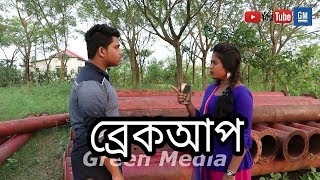Download Lagu Breakup | New Bangla funny Video | New Video 2017 | Green Media Gratis STAFABAND