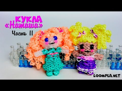 Плетение куклы наташи