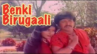 Benki Birugali - Full Kannada Movie 1984   Benki Birugaali   Vishnuvardhan, Shankarnag, Jayanthi.