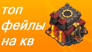 Clash of Clans - Фейл атаки на  тх 10