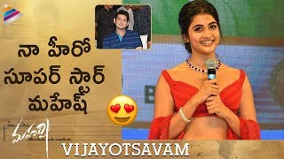 Pooja Hegde SUPERB WORDS about Mahesh Babu | Maharshi Movie Vijayostsavam | Vamshi Paidipally