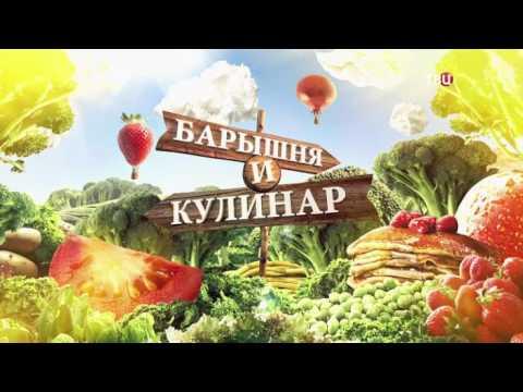 Кавказский обед. Барышня и Кулинар