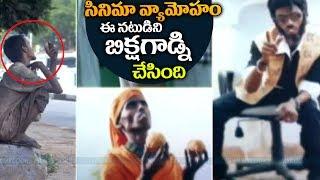 Latest Telugu Movie News | Tollywood Latest News | hero became beggar