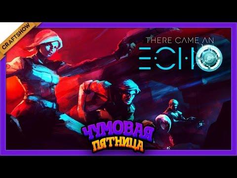 Чумовая Пятница: Голосовое управление в There Came an Echo (геймплей)