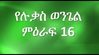 Bible Study in Amharic (Luke 16: 10-15) By Pastor Eyasu Tesfaye