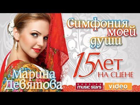 Марина Девятова — Симфония моей души. 15 лет на сцене