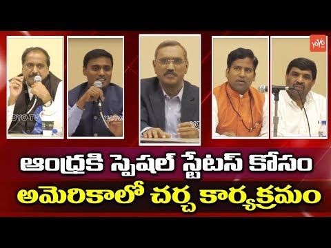 Debate for AP Special Status at Philadelphia, USA | BJP Vs TDP Vs YCP Vs Janasena | YOYO TV Channel