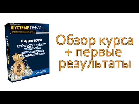"""Обзор """"Шустрых денег"""" Ольги Арининой + первые результаты"""