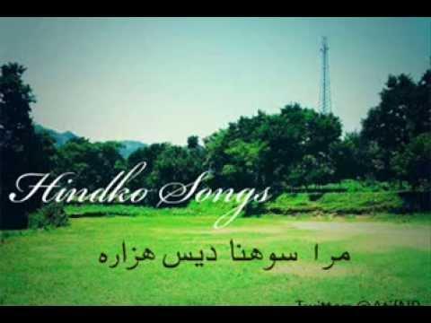 Jis Yaar De Yaar Hazar Howin - Hindko Song Full