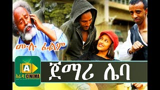 ጀማሪ ሌባ JEMARI LEBA - Ethiopian Movie 2018
