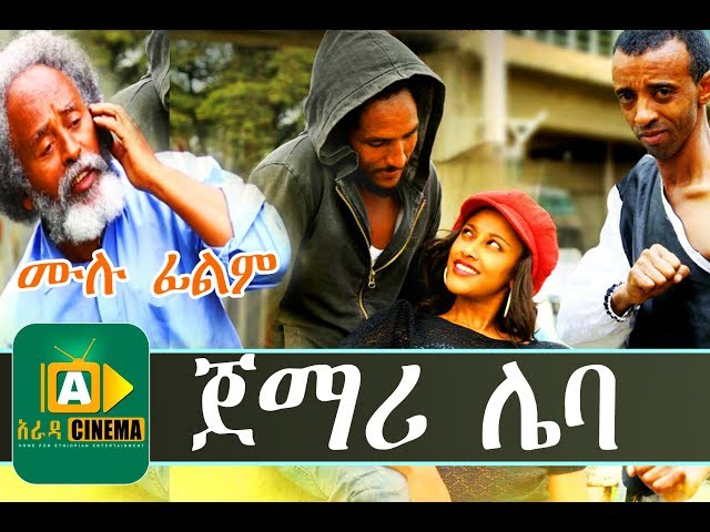 JEMARI LEBA - New Ethiopian Movie 2018
