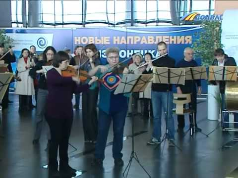 """""""Ода к радости"""" в донецком аэропорту"""