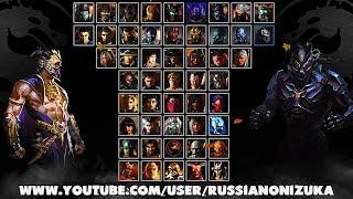 САМЫЙ КРАСИВЫЙ Mortal Kombat СРЕДИ ФАНАТСКИХ? (ссылка на скачку)