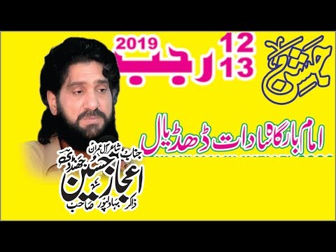 Zakir Ejaz Jhandvi   Jashan 12/13 Rajab 2019 Dhudial  