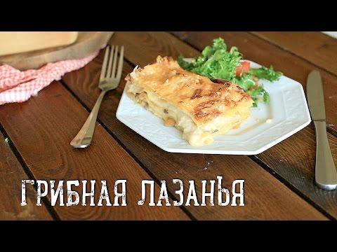Грибная лазанья [Рецепты Bon Appetit]