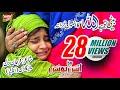 Anas Younus,Beti Toh Hai Allah Ka-जो लोग बेटी से नहीं प्यार करते वह इस नात को सुने रोना आ जाएगा thumbnail