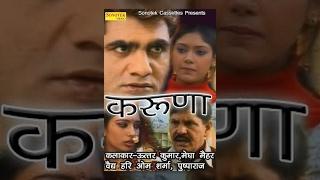 Karuna || करुणा || Uttar Kumar, Megha Mehar || Haryanvi Full Movies