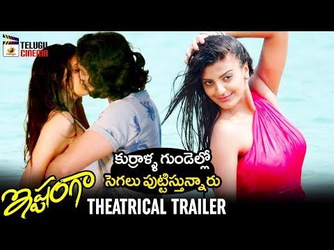 Ishtanga Movie Theatrical Trailer | Priyadarshi | Tanishq | 2018 Telugu Trailers | Telugu Cinema