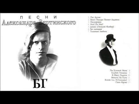 Борис Гребенщиков - Jamais (Попугай Флобер)