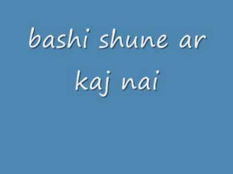 Bangladeshi Folk - Dakatia Bashi