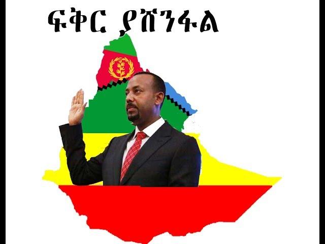 Zemen Drama Crews In Asmara