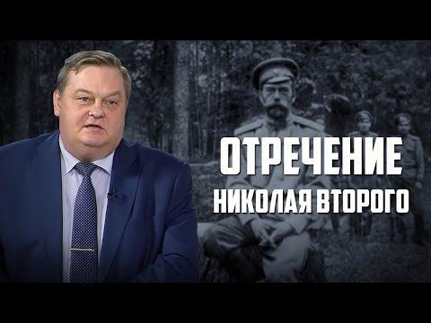 Евгений Спицын.Отречение Николая Второго