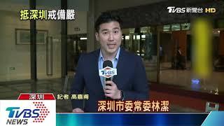 韓抵深圳!國台辦聯絡局長碼頭親迎接