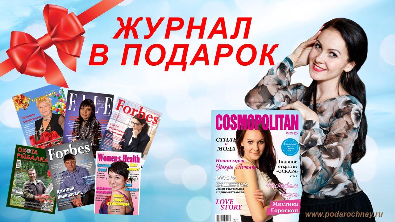 Журнал на день рождения