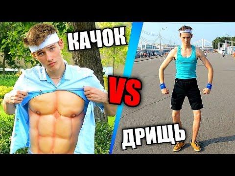 КАЧОК VS ДРИЩЬ / ПРАНК