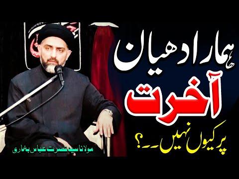 Hum Aur Aakhirat ..?? | Maulana Syed Nusrat Abbas Bukhari | 4K