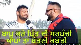 Sultan Shamash Pur Interview With Lucky Kurali at Gona Chak Kabaddi Cup jan,14,2019