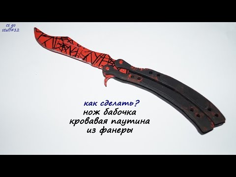 Как сделать нож бабочку из кс го ютуб