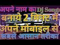 अपने नाम का Dj Song कैसे बनाए | अपने मोबाइल से DJ REMIX SONG कैसे बनाये step by step|by SkTechnical|