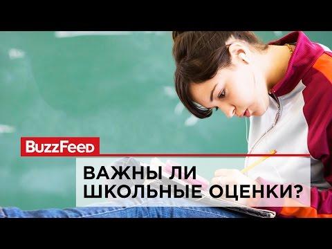Важны ли школьные оценки?