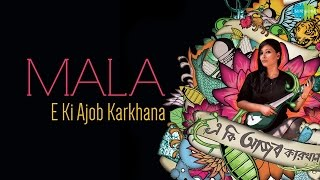 E Ki Ajob Karkhana | Mala | Audio Jukebox | Bengali Folk Songs