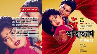 A jibon tomake dilam. আত্মত্যাগ  lias Kanchan, Moushumi Audio
