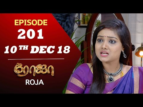 ROJA Serial | Episode 201 | 10th Dec 2018 | ரோஜா | Priyanka | SibbuSuryan | Saregama TVShows Tamil thumbnail