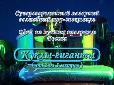 Реклама театра ростовых кукол.mp4