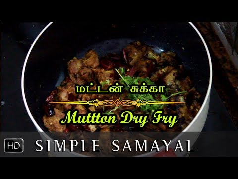 Mutton Chukka in Tamil | மட்டன் சுக்கா | Mutton Dry Fry Recipe | Simple Samayal | Tamil 360