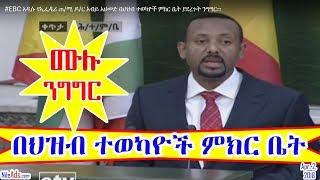 አዲሱ የኢፌዲሪ ጠ/ሚ ዶ/ር አብይ አህመድ በህዝብ ተወካዮች ምክር ቤት ያደረጉት የመጀመሪያ ንግግር PM Dr Abiy Ahmed first full speech
